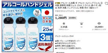 アルコール消毒 手 アルコールハンドジェル 日本製 携帯用