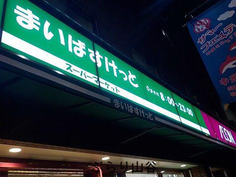 スーパーマーケットマイバスケットが沢山ある東京