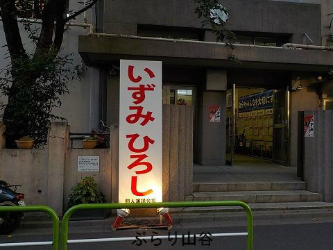 東京都議補選