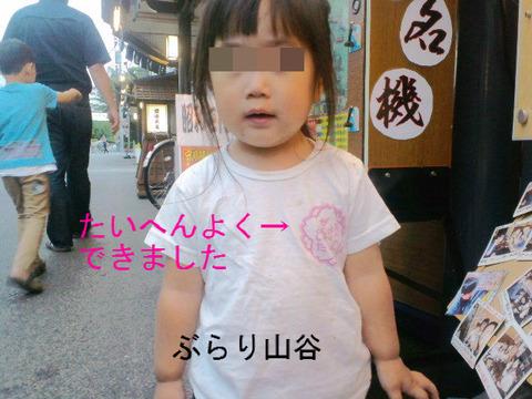 浅草で出会った可愛い女の子
