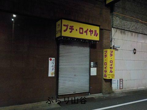12月31日吉原ソープ店