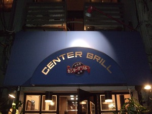 center_grill20