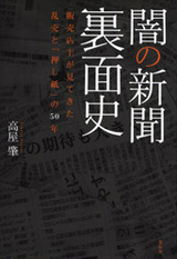 201111yaminoshinbun