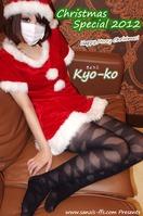 2012xmas_kyo-ko