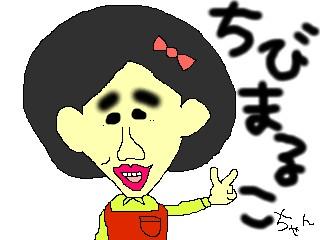 まるちゃん