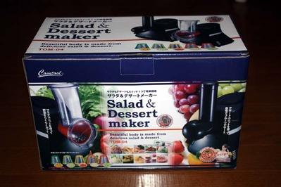 サラダ&デザートメーカー