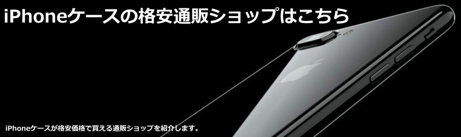 iPhoneケースの格安通販ショップはこちら