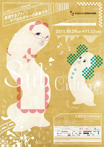 2011_geimori_flyer_s-1