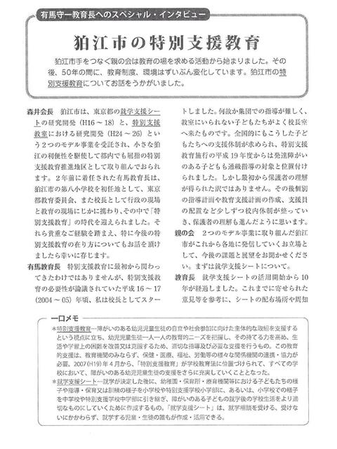 狛江の特別支援教育1