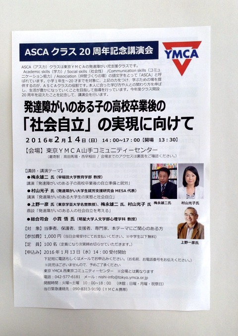 YMCA2月14日講演会表