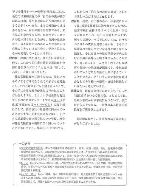 狛江の特別支援教育4