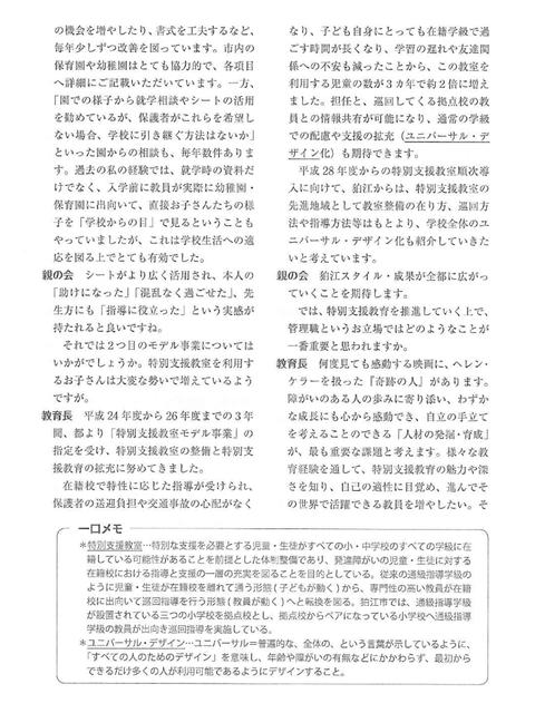 狛江の特別支援教育2