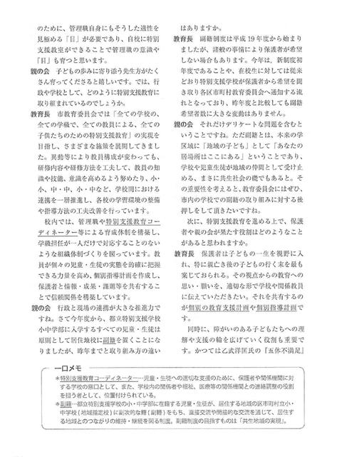 狛江の特別支援教育3