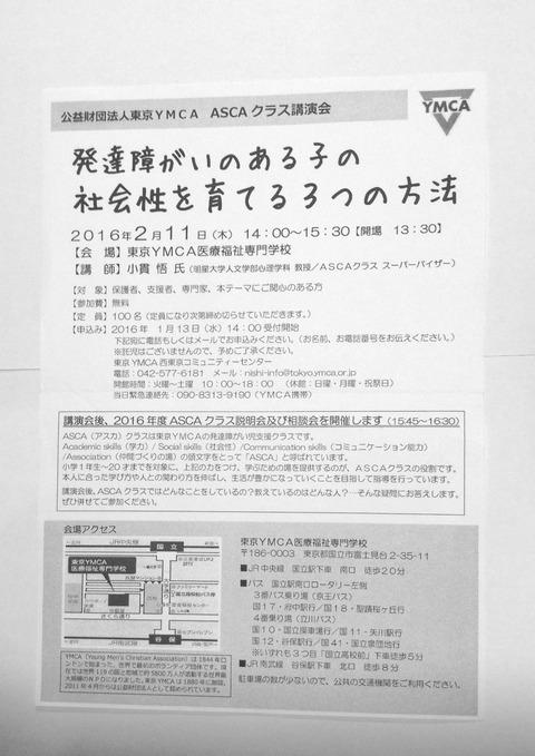 講演会YMCA2月11日