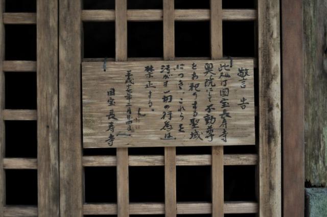 長寿寺奥の院能書き