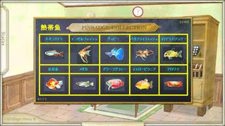 熱帯魚決定稿(完成版)
