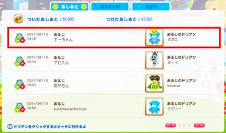 012(58000人目)すーちゃんさん