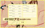 120328(2)49182アミー