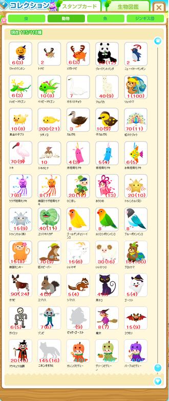 00生き物図鑑2(動物)原版02(データ入り)(130107)