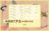 120319(2)44687アミー