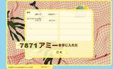 15日(2)(7871アミー)