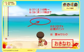 08月26日(02おきなわ)27〜29