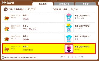 012(43000人目)midoridesuさん
