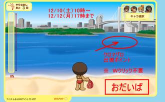 12月09日(01おだいば)10〜12