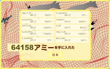 120316(2)64158アミー