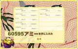 120325(2)60595アミー