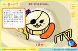 091211−01毒オニホタテ(12P)
