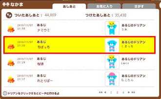 012(44000人目)ちぱっちさん