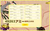 111217(2)49263アミー