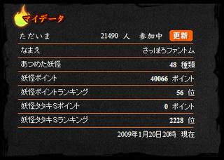 01月20日48種類(40066P56位)