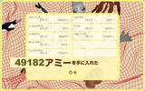 120302(2)49182アミー