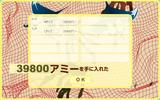 120324(2)39800アミー