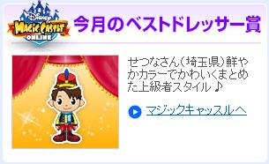 2013年12月17日せつなさん(埼玉)