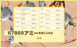 120305(2)67869アミー