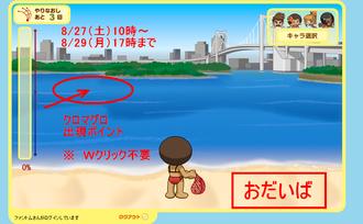 08月26日(01おだいば)27〜29