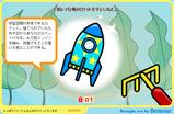 091206−05俺のロケット(8P)