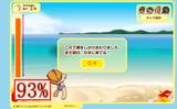 20日(6)(仕掛け93%・おきなわ・ヨウコ)