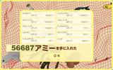 120326(2)56687アミー