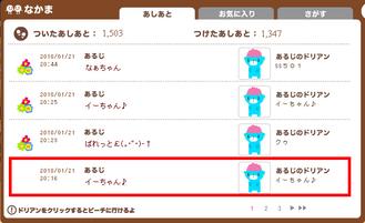 011(1500人目)イーちゃん♪さん