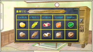 食材(1)決定稿(完成版)