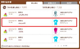 011(9000人目)akecyan55さん