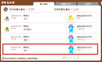 011(2200人目)みにさん