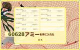 120329(2)60628アミー