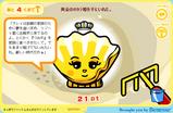 091223−02黄金のホタテ姫(21P)