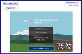 マラソン75回北海道大会03(75位)