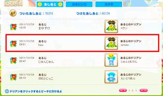 012(78000人目)hiroさん